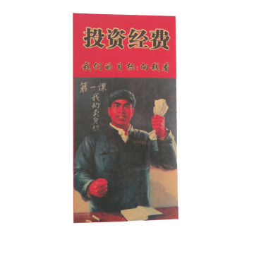 RP 1 Red Packet image