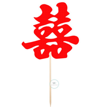 Double Happiness cake topper [Red] image