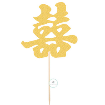 Double Happiness cake topper [Gold] image